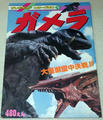 Gamera 1995 Magazine cover .png