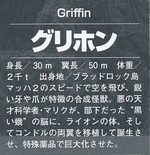 ATMPB Griffin.png