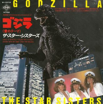 "Cover of the single CD for ""Godzilla: Love Theme"""