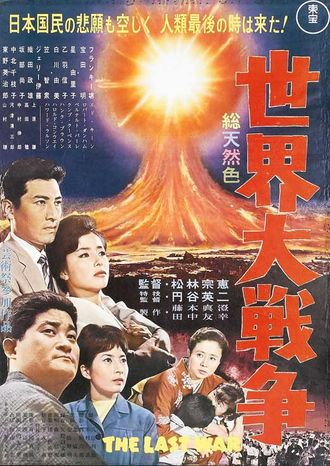 The Japanese poster for The Last War