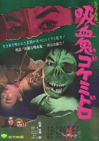 The Japanese poster for Goké, Body Snatcher from Hell