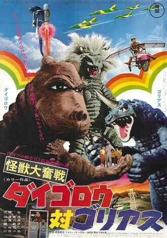 The Japanese poster for Daigoro vs. Goliath