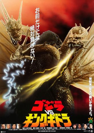 Godzilla vs  King Ghidorah (1991) | Wikizilla, the kaiju