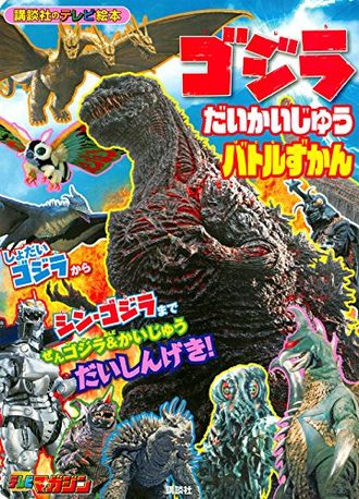 Godzilla Kaiju Battle Encyclopedia