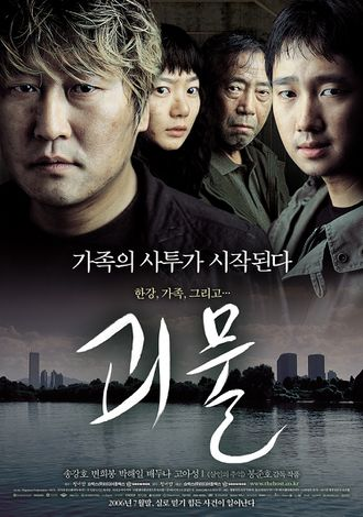 The South Korean poster for The Host