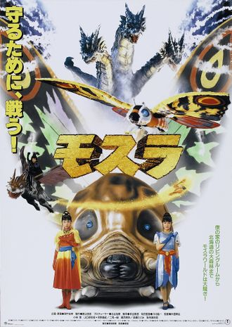 Japanese poster for Rebirth of Mothra