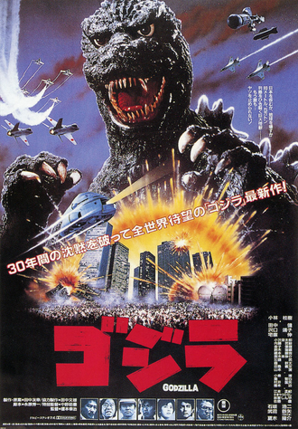 The Japanese poster for The Return of Godzilla