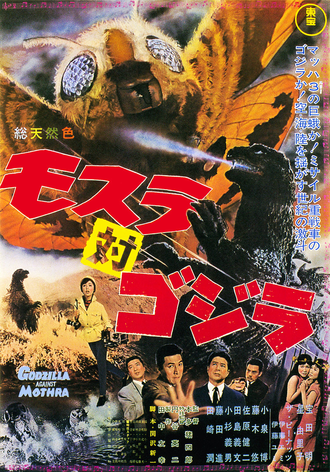 The Japanese poster for Mothra vs. Godzilla