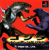 Godzilla Trading Battle Coverart.png