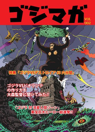 The cover of Volume 2 of Goji-Maga