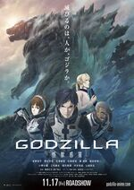 GODZILLA Planet of the Monsters new poster.jpg