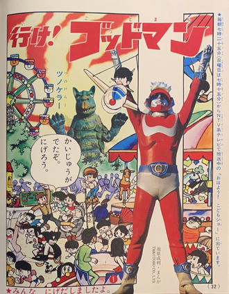 The first page of the first issue of the Go! Godman manga