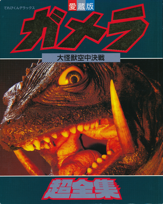 Gamera: Guardian of the Universe Super Complete Works