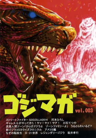 The cover of Volume 3 of Goji-Maga