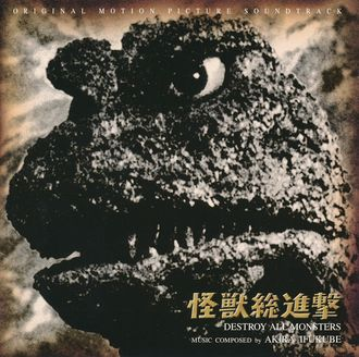 Godzilla Soundtrack Perfect Collection Destroy All Monsters Cover