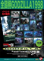 GODZILLA 1998 and BABY photo collection.jpg