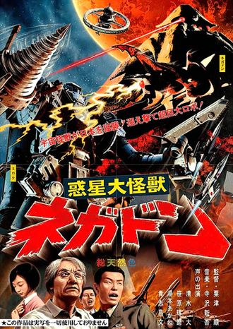 The Japanese poster for Negadon: The Monster from Mars