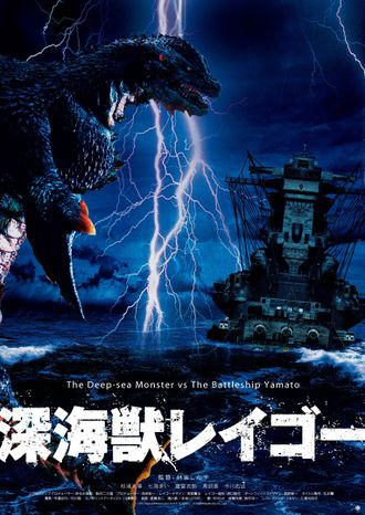The Japanese poster for Reigo: King of the Sea Monsters