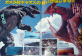 Gamera and Gyaos face off Magazine .png