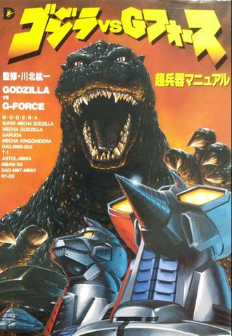 Godzilla vs. G-Force Superweapon Manual