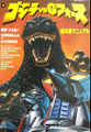 Godzilla vs. G-Force Superweapon Manual.jpg