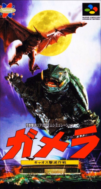 Gamera: Gyaos Destruction Strategy box art