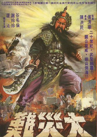 The Chinese poster for War God