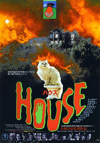 The Japanese poster for House