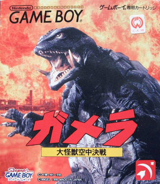 Gamera: Guardian of the Universe box art
